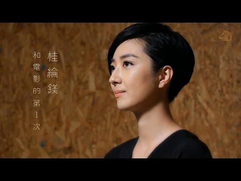 【2014台北金馬影展】桂綸鎂和電影的第1次