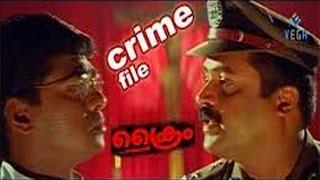 Video Crime File : Malayalam Feature Film  : Suresh Gopi : Sangita : Vijayraghavan MP3, 3GP, MP4, WEBM, AVI, FLV Agustus 2018