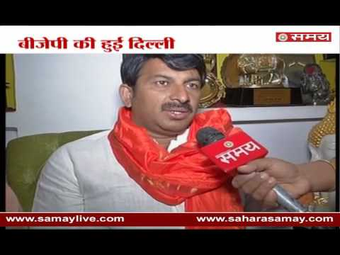 Manoj Tiwari talked about on BJP