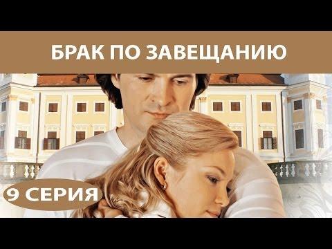 Брак по завещанию. Сериал. Серия 9 из 12. Феникс Кино. Мелодрама - DomaVideo.Ru