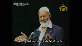 ردا على سواجرت -  مُحمد فى الكتاب المقدس  مترجم