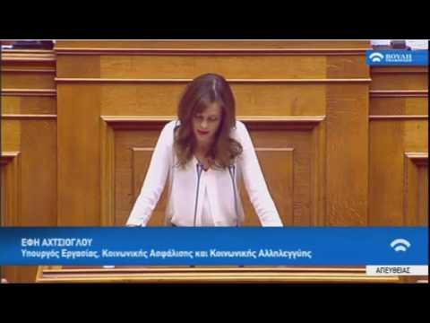Ε.Αχτσιόγλου ομιλία στην βουλή για τον προϋπολογισμό