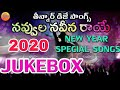 Navvula Naveena Raye Dj Songs |  New Year Special Dj Songs | 2018 Dj Songs | Telangana Folk Dj Songs