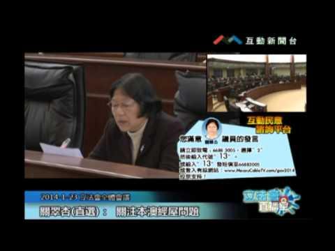 關翠杏20140123立法會議