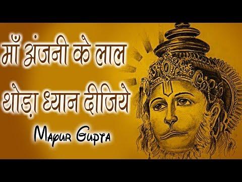 maa anjani ke lal thora dhyan dijiye de dhyan deen dass ka kalyan kijiye