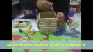 การประดิษฐ์กล่องกระดาษทิชชูจากไม้ไอติม