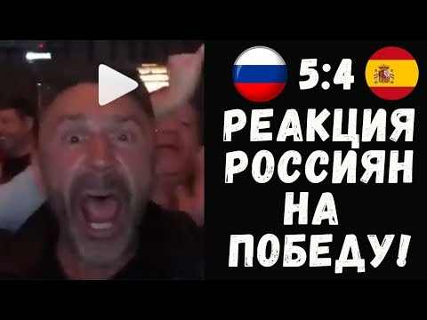 РОССИЯ - ИСПАНИЯ: РЕАКЦИИ РОССИЯН НА ИСТОРИЧЕСКУЮ ПОБЕДУ - DomaVideo.Ru