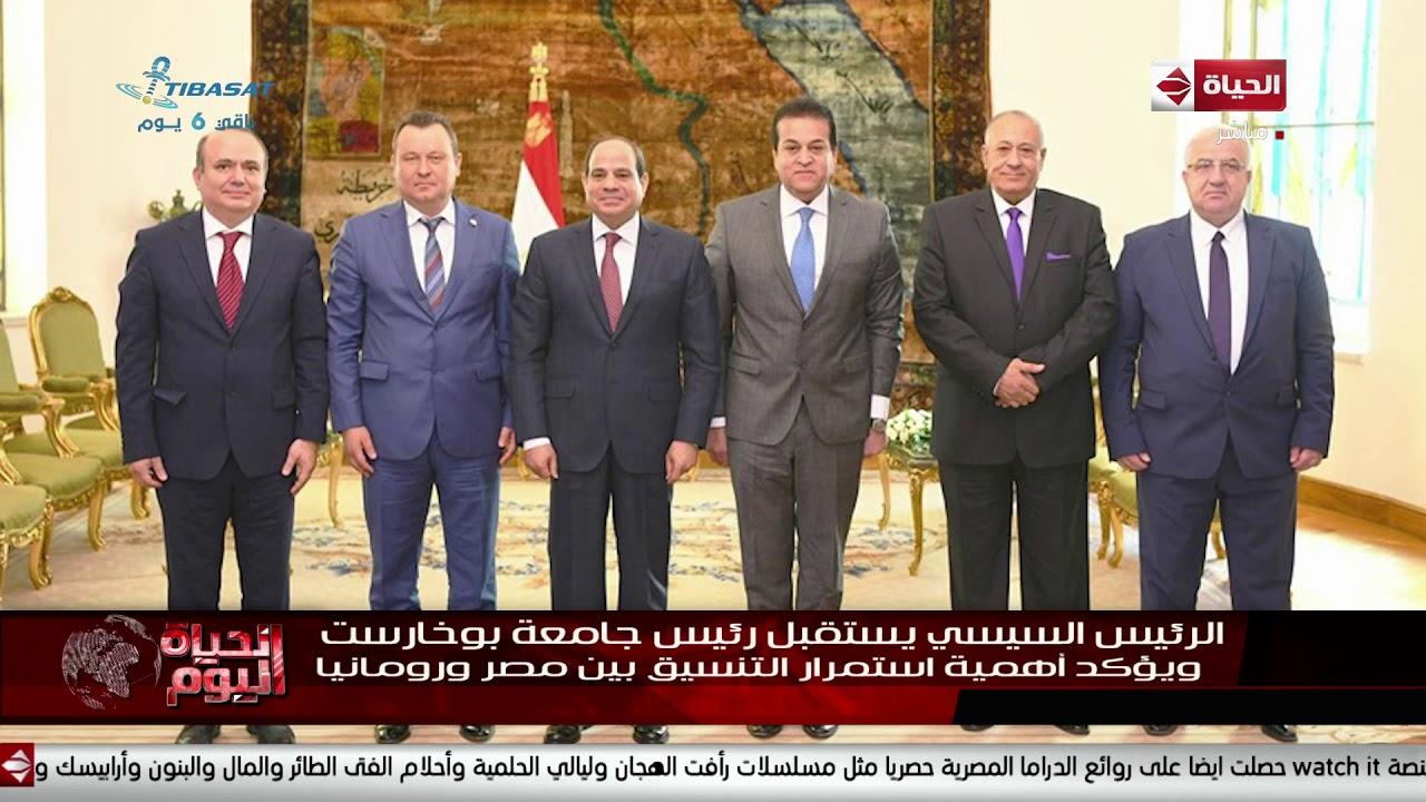 الحياة اليوم - الرئيس السيسي يستقبل رئيس جامعة بوخارست ويؤكد أهمية استمرار التنسيق بين مصر ورومانيا