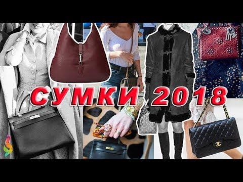 Модные сумки 2018 фото модели, тенденции, тренды, цвета Какие сумки будут мо… видео
