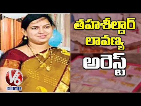 ACB Officials Arrest Tahasildar Lavanya | Seized Rs 93 Lakh From Lavanya House | V6 News