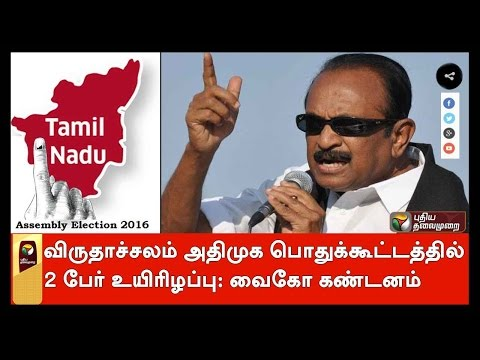Two-dead-in-Jayalalithaas-election-rally-Vaiko-questions-Election-Commissions-action