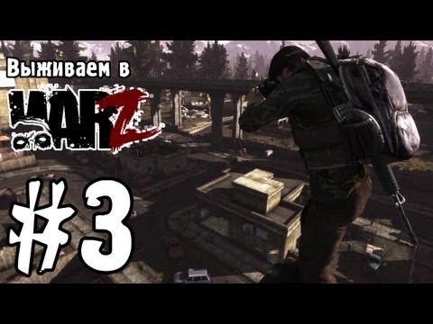 Выживаем в The War Z - Серия 3 (Пострелушки)