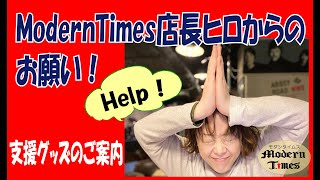 たくさんの応援ありがとうございます!<br /> 長期戦になりそうなので、これからもよろしくお願いします。<br /> <br /> 詳細は、『ITEM INFORMATION』にあります。<br /> http://mtimes.jp/item/<br /> <br /> マスク各1000円、Tシャツ2500円、デニムバッグ2500円<br /> <br /> オンザコーナーレコーズ ライブスポット支援CD「STAY AWAKE」2000円(5月1日より発売)<br /> http://onthecornerrecords.com/sien.html<br /> <br /> ライブハウスネバーダイ ステッカー1000円/キーホルダー3000円<br /> http://g-side.net/?p=2094<br /> <br /> お問い合わせは<br /> info@mtimes.jp<br /> <br /> コロナウイルス感染予防における緊急事態宣言、営業自粛要請により<br /> ModernTimesは4月2日から休業いたしております。<br /> <br /> 今後、ライブ再開の目途は立っておりませんが、緊急事態宣言の解除となり次第、徐々に飲食営業から再開していくつもりです。<br /> 皆様にはご心配、ご迷惑、をおかけしますが何卒ご理解のほどよろしくお願いいたします。<br /> <br /> とりあえず、ヒロ始め、スタッフ共に元気です(^_-)-☆<br /> みんなで乗り越えましょう!!