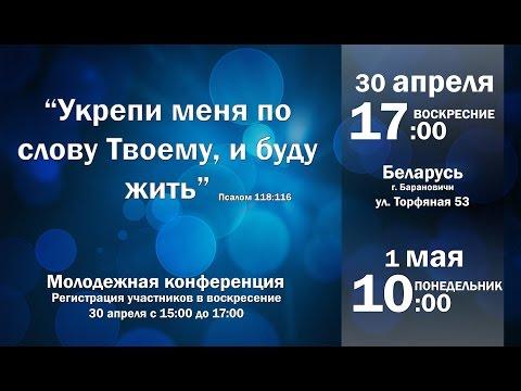 Молодёжная областная конференция 2017 / День первый (30 апреля) / Церковь Спасение