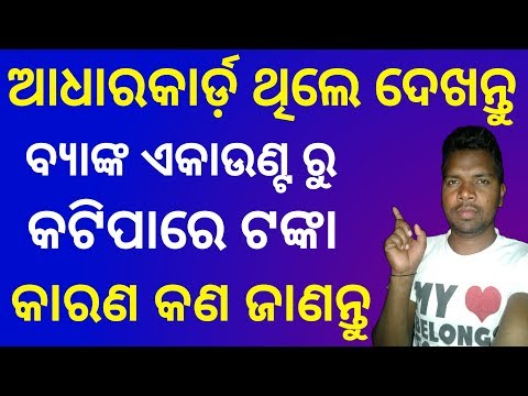 Adharcard New Rules 2019 || Adharcard  E Kyc Charges By Odia Simple Tech