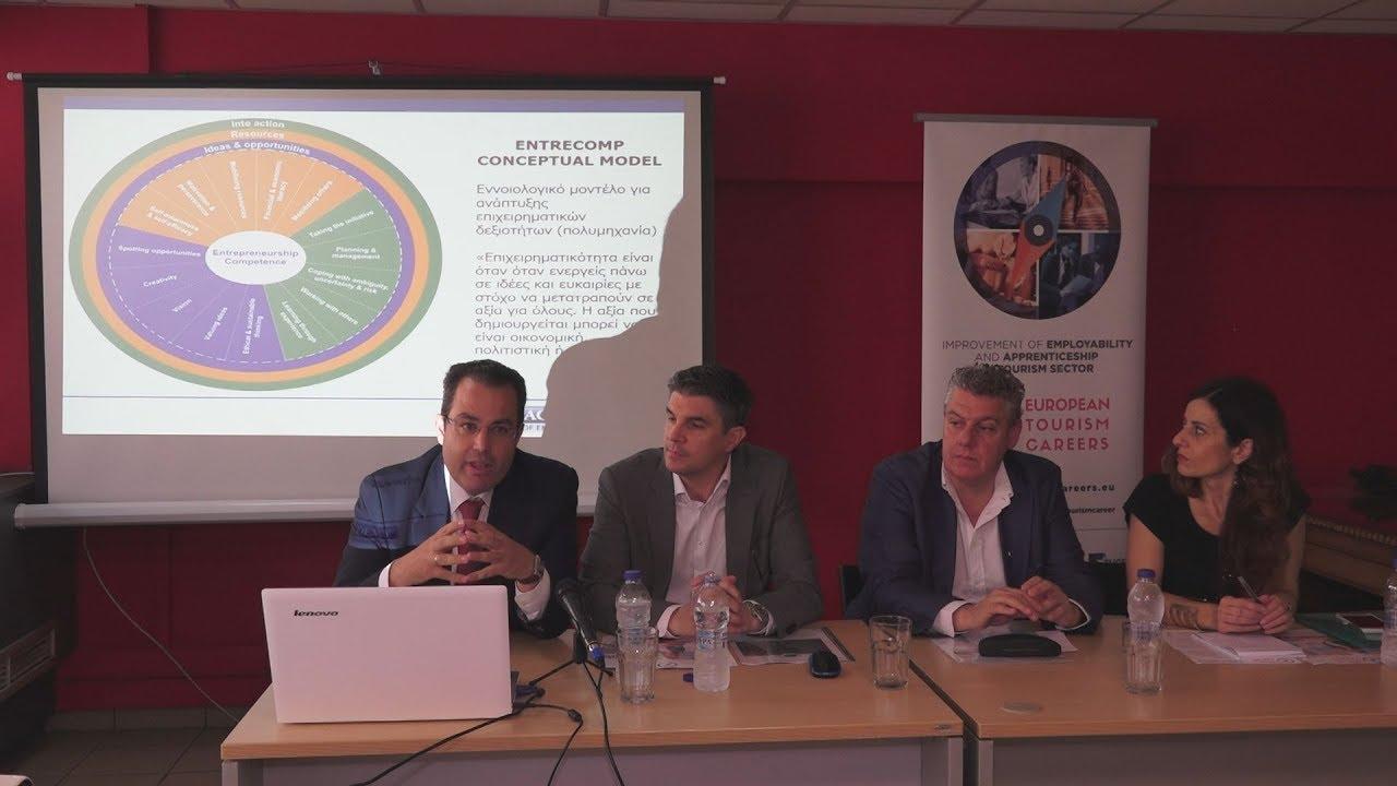 Η τουριστική εκπαίδευση στην κορυφή της ατζέντας του ευρωπαϊκού προγράμματος #IdEATE