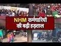 सरकार और NHM कर्मचारियों की तकरार बढ़ी