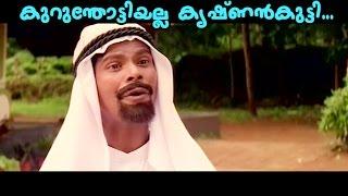 Video Malayalam Comedy   Indrans Jagathy Kalabhavan Mani & Dileep Comedy Scene   Malayalam Comedy Scenes MP3, 3GP, MP4, WEBM, AVI, FLV Mei 2018