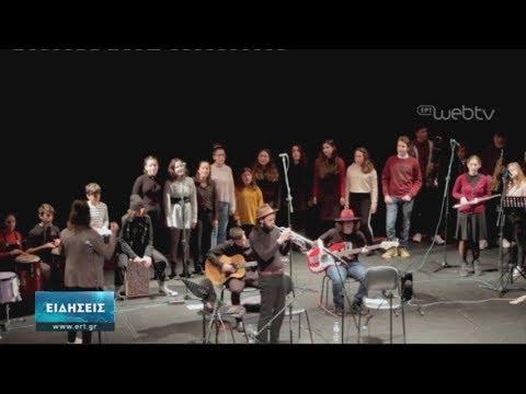 Ετήσιο μουσικό φεστιβάλ Χίου | 13/2/2020 | ΕΡΤ
