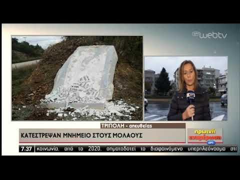 Καταστροφή μνημείου του ΚΚΕ στους Μολάους | 29/11/2019 | ΕΡΤ