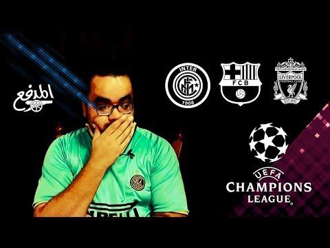 برشلونة يعبر الانتر بصعوبة و ليفربول لا يطمئن .. ليالي الأبطال