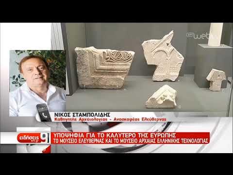 Δύο ελληνικά μουσεία υποψήφια για το «Ευρωπαϊκό Μουσείο της Χρονιάς» | 02/01/19 | ΕΡΤ