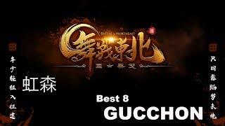 虹森 vs Gucchon – BATTLE IN NORTHEAST vol.3 Best 8