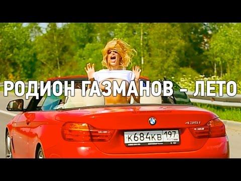 Родион Газманов - Лето (Official video)