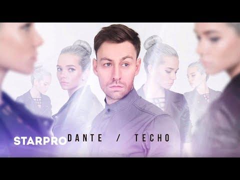 Dante - Тесно (Премьера песни) (видео)