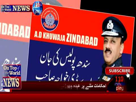 I am ready to leave the post after receiving orders, IG Sindh A d Khuwaja