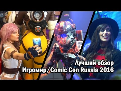 Игромир/Comic Con Russia 2016. Лучший обзор ✅