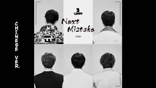 Download Lagu UNIQ - 不曾离开过 Never Left/Next Mistake [Chinese Version] (with mp3 download link) Mp3