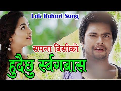 (Lok Dohori Song Hudai chhu Swargabas  by Pawan Pariyar,Laxmi Pariyar Ft~ buddhabir Thapa & Anu - Duration: 12 minutes.)