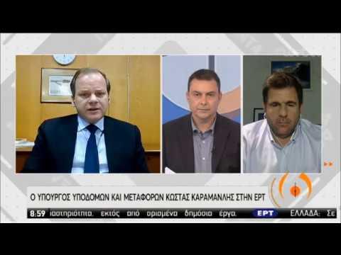 Ο υπουργός Υποδομών & Μεταφορών Κ.Καραμανλής στην ΕΡΤ | 06/04/2020 | ΕΡΤ