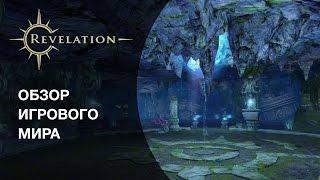 Видео к игре Revelation из публикации: Обзор игрового мира Revelation