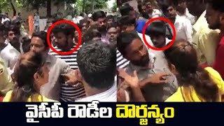 Video వైసీపీ రౌడీల దౌర్జన్యం | AP Elections 2019 Updates | YCP Leaders Fight | Telugu Trending MP3, 3GP, MP4, WEBM, AVI, FLV April 2019