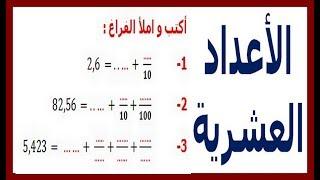 الرياضيات السادسة إبتدائي - الأعداد العشرية تمرين 4