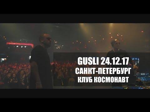 GUSLI (Guf & Slim) - Концерт в Санкт-Петербурге  Космонавт (LIVE 24.12.2017)