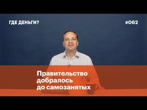 Правительство добралось до самозанятых - DomaVideo.Ru