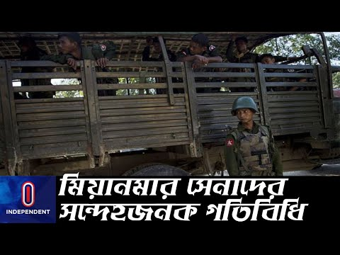 হঠাতই বাংলাদেশের সীমান্তে মিয়ানমার সেনাদের সন্দেহজনক আনাগোনা, কারণ কী? || (Myanmar)