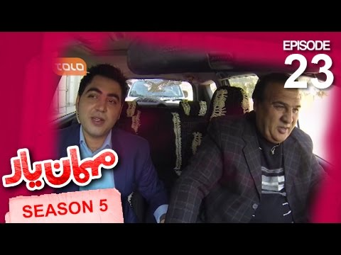 Video Mehman-e-Yar - Season 5 - Episode 23 / مهمان یار - فصل پنجم - قسمت بیست و سوم download in MP3, 3GP, MP4, WEBM, AVI, FLV January 2017