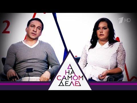 На самом деле - Актер и продавщица. Выпуск от 23.05.2018 - DomaVideo.Ru