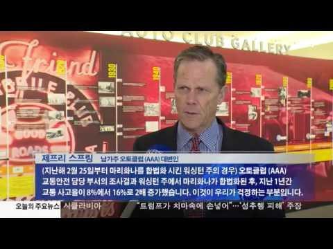 기호용 마리화나 찬반 '팽팽'10.14.16 KBS America News