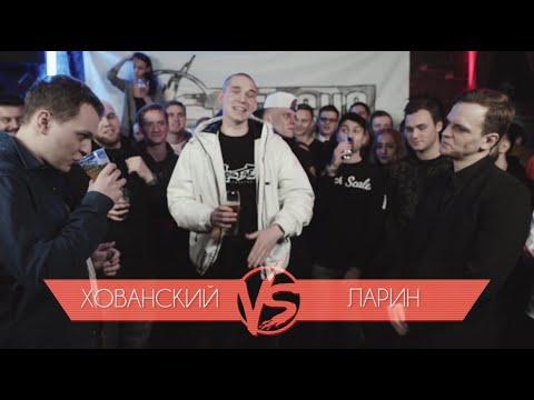 VERSUS #4 (сезон III): Хованский VS Ларин (видео)