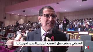 نواكشوط.. تنصيب الرئيس الموريتاني الجديد ولد الشيخ الغزواني