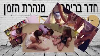 חדר בריחה לילדים Escape Room DIY