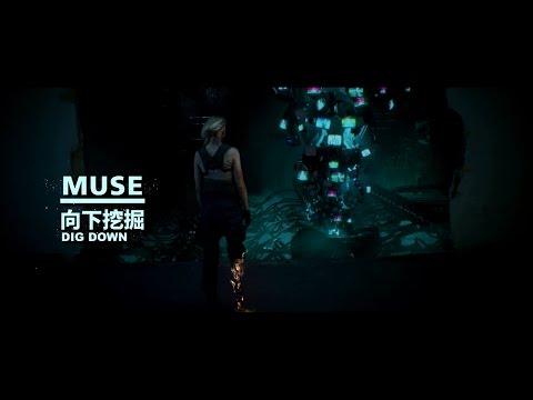 Muse 謬思合唱團 - Dig Down 向下挖掘 (華納 Official 高畫質HD 完整MV)
