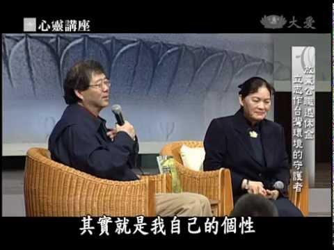 【靜思書軒心靈講座】20140405 - 齊柏林- 陳阿桃 - 看見台灣真善美(上) (видео)