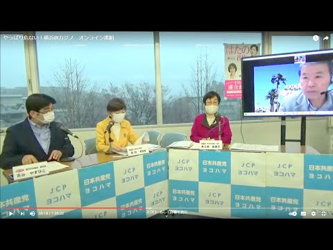 やっぱり危ない!横浜IRカジノ オンライン番組