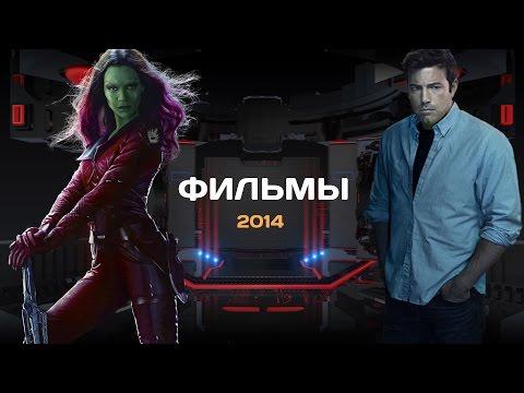 ТОП-20 лучших фильмов 2014 года. Часть четвертая